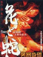 花与蛇 -日本2004年石井隆执导电影
