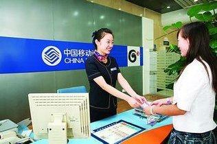 上海移动网上营业厅是中国移动在上海设立的一