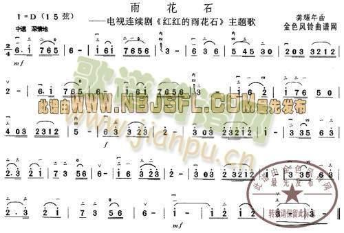 雨花石 歌谱简谱网