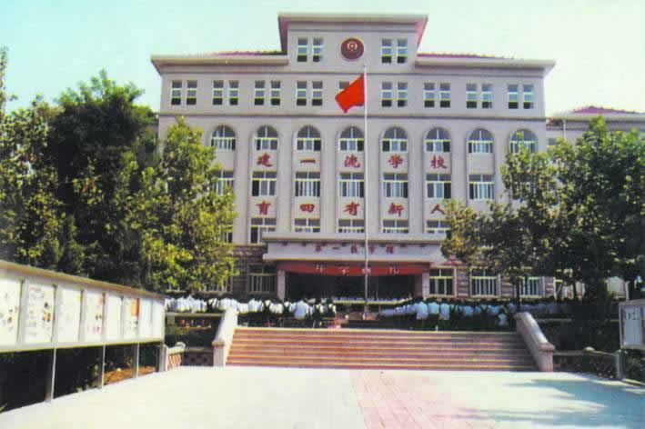 青岛铁路职工子弟第一中学
