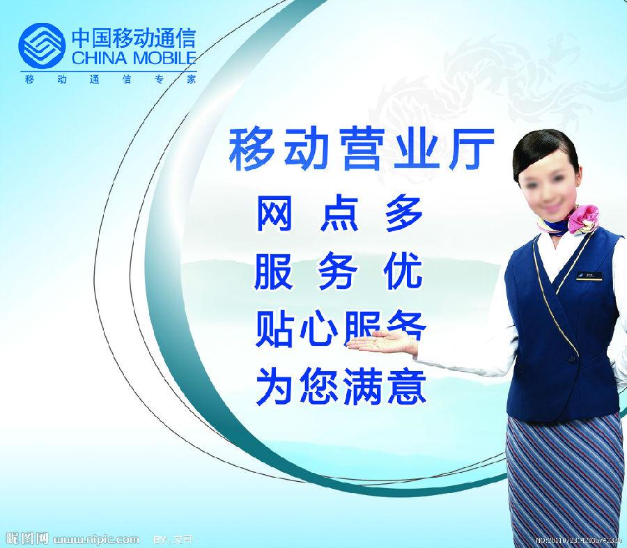中国移动网上营业厅_360百科
