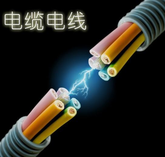 电线电缆_360百科