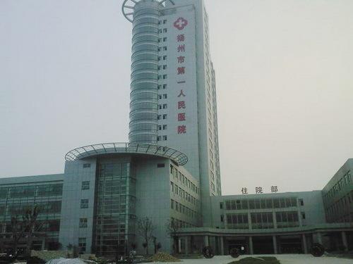 银川第一人民医院_扬州市第一人民医院-儿科
