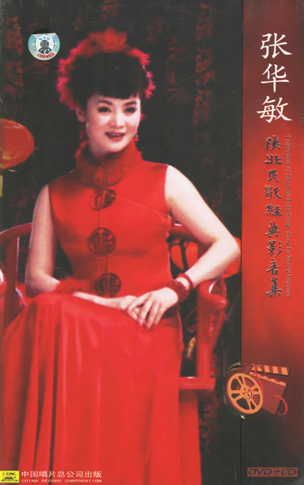 《山丹丹开花红艳艳》,《三十里铺》《挂红灯》等十二首陕北民歌系列