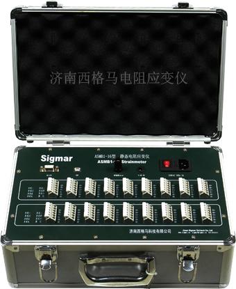 通过贴应变片来测应力应变的仪器就是电阻应变仪