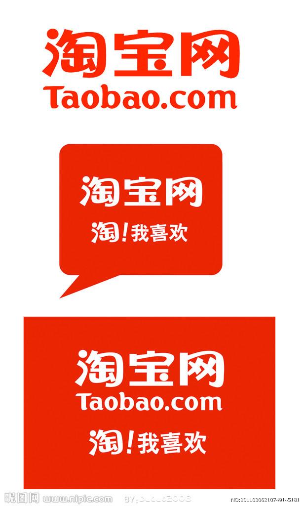 淘宝网标志大图源文件;