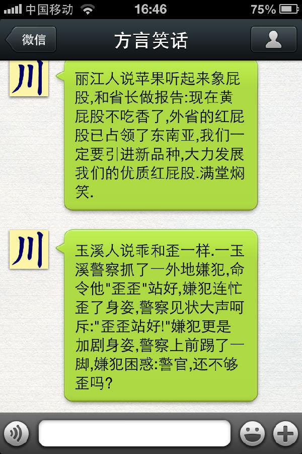 四川方言笑话视频网_融合了全国地方方言的笑话