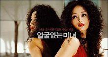 2004年春史电影节女主角:金惠秀《无颜美女》