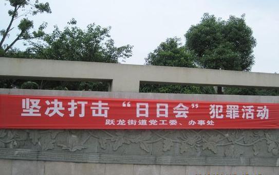 """打击""""日日会""""的标语,在宁海街头上随处可见."""