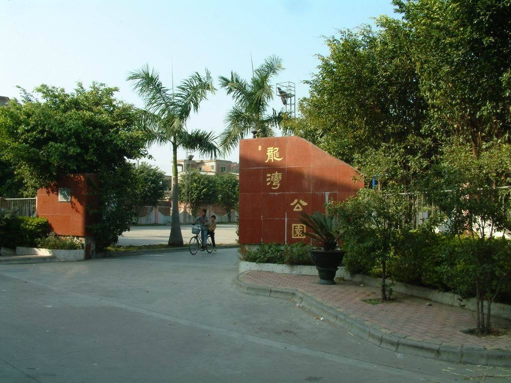 广州雕塑公园安徽人家
