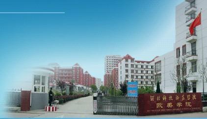 河北科技师范学院地处风景宜人的著名旅游城市秦皇岛,北依绵延的