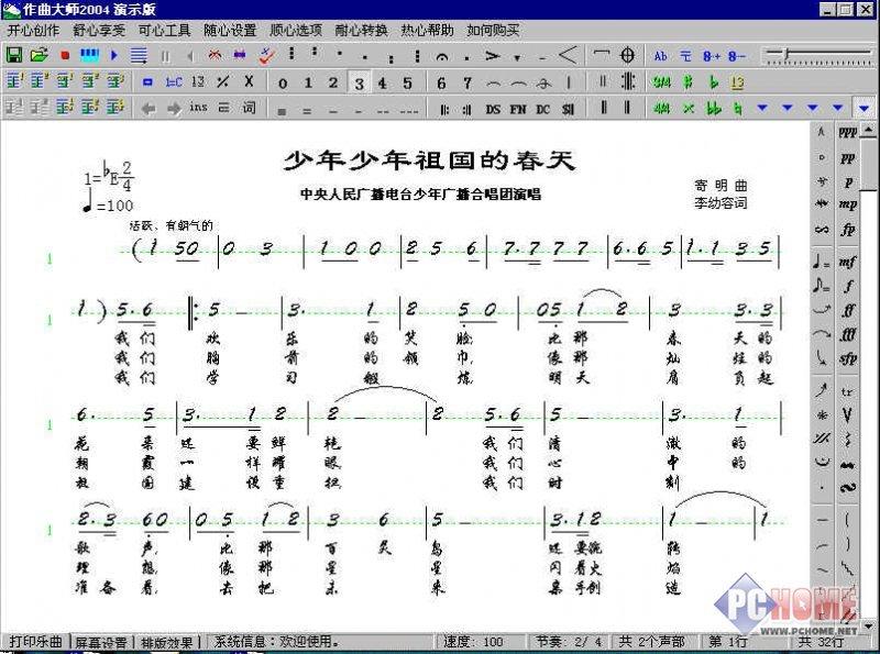 管弦乐总谱midi