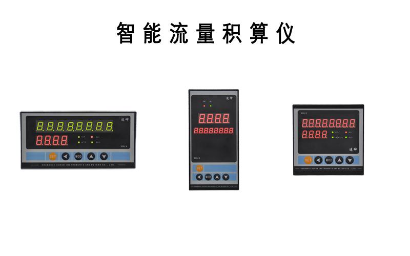 流量/热量数显表   型号:sk-xml,xmr系列    是数显表一种特殊应用
