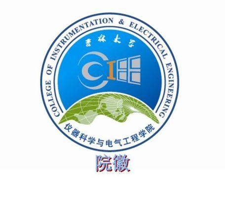 吉林大学仪器科学与电气工程学院科学技术协会