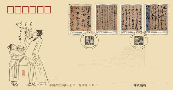 【丝织封】名称:《中国古代书法——草书》丝织图片