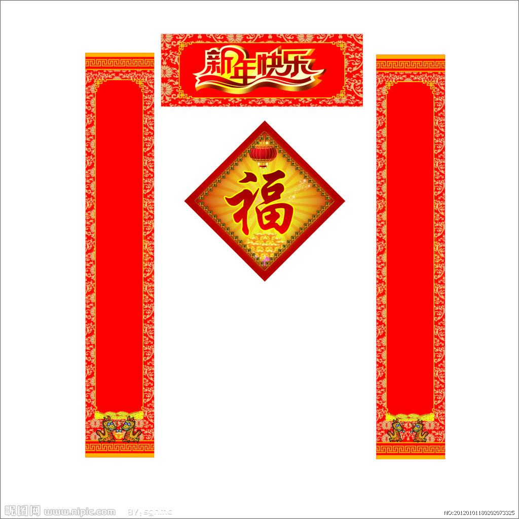 1、独特性和普遍性的统一。   人们普遍认为楹联是中国最独特的一种文学形式。其独特性主要表现在结构和语言上。楹联可称之为二元结构文体。一副标准的对联,总是由相互对仗的两部分所组成,前一部分称为上联,又叫出句、对头、对公;后一部分称为下联,又叫对句、对尾、对母。两部分成双成对。只有上联或只有下联,只能算是半副对联。   许多对联,特别是书写悬挂的对联,除了上联、下联外,还有横批。横批在这种是对联中是一个有机组成部分,它往往是对全联带有总结性、画龙点睛或与对联互相切合的文
