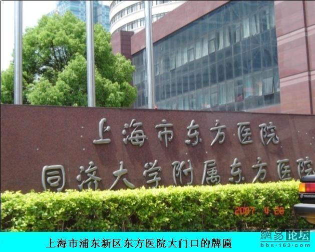 上海东方医院 上海东方医院地址 上海东方医院官网 高清图片