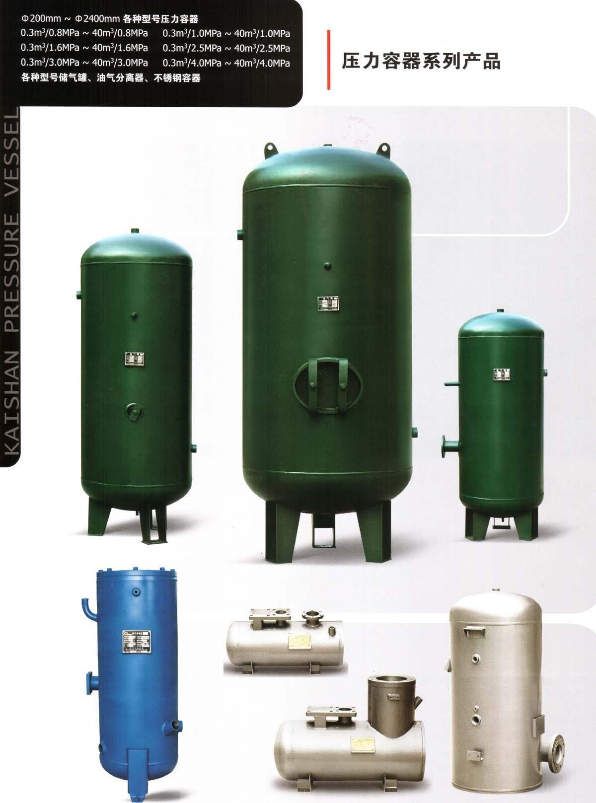 (图)压力容器