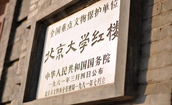 北京新文化运动纪念馆的介绍