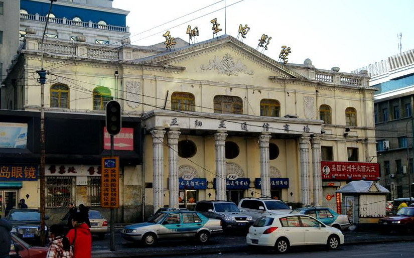 黑龙江省鹤岗市电影院照片