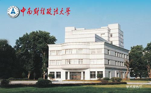 中南财经政法大学_360百科