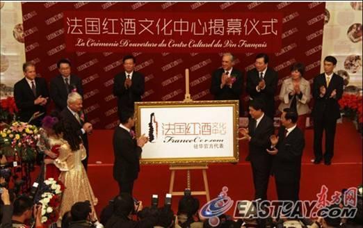 中国首个法国红酒文化中心在天津王朝酒堡揭幕落成