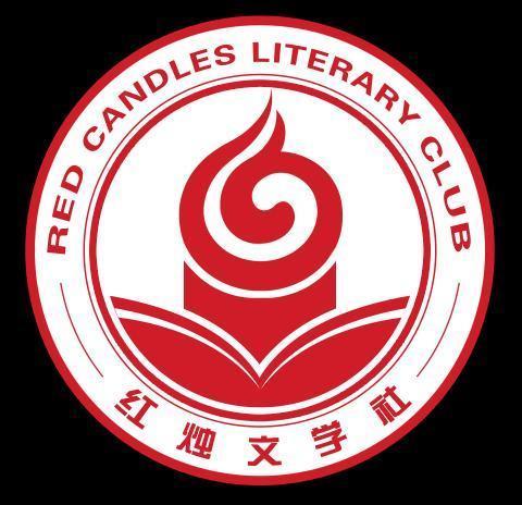 红烛文学社
